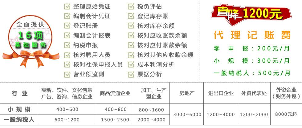 财务会计代理记账公司收费标准